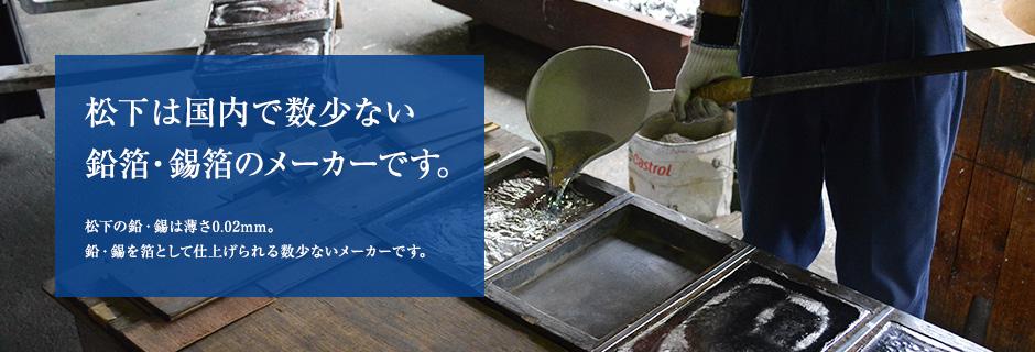松下は国内で数少ない鉛箔メーカーです。 松下の鉛は薄さ○○mm。 鉛を鉛箔として仕上げられる数少ないメーカーです。